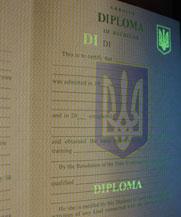 Диплом - специальные знаки в УФ (Винница)